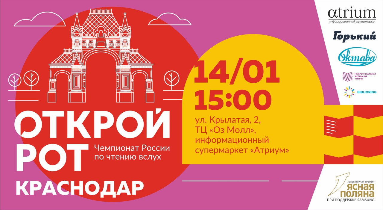 Афиша Краснодар ОТКРОЙ РОТ, Краснодар