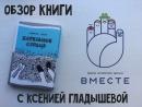 Обзор книги с Ксенией Гладышевой. Выпуск 2 Вафельное сердце