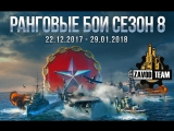 ? World of Warships: Ранговые Бои 8 сезон. НАЧАЛО