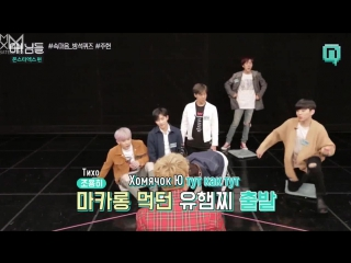 [Рус.саб][25.05.2017] MONSTA X MBC Nimdle Ep.10