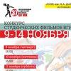 37 Международный студенческий фестиваль ВГИК