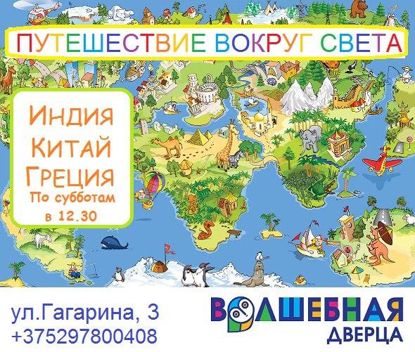 Приглашаем детей в путешествие «Вокруг света»
