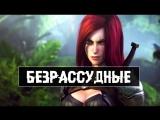 Безрассудные | Видео из игр | GMV