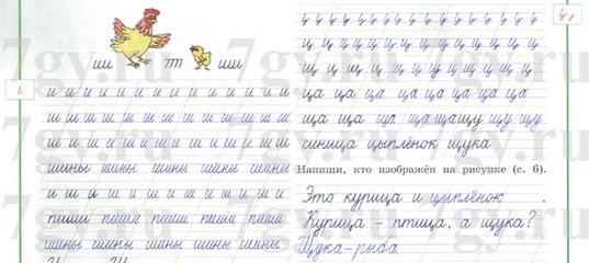 гдз мой алфавит прописи 1 класс 2 часть ответы