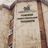 ТомИнТех (Томский индустриальный техникум)