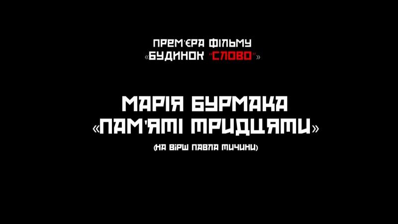 Марія Бурмака. Памяті тридцяти