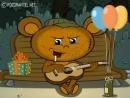 Прикольное поздравление с Днем рождения мужчине от блатного Чебурашки.mp4