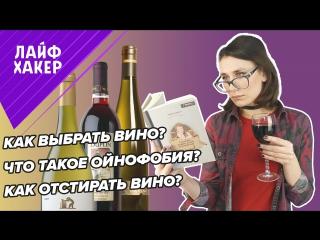 5 крутых лайфхаков с вином