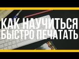 Как научиться быстро печатать [Якорь | Мужской канал]