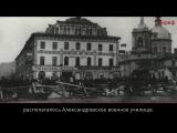 100 фактов о 1917. Что происходило рядом с Александровским военным училищем?