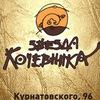 Ресторан Звезда Кочевника, Чита.