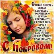 Покров Пресвятой Богородицы 14 октября