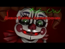 DIana Baby Animatronic - Blow. Official clip