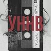 УННВ - 10 ФЕВРАЛЯ / МОСКВА @ BROOKLYN HALL