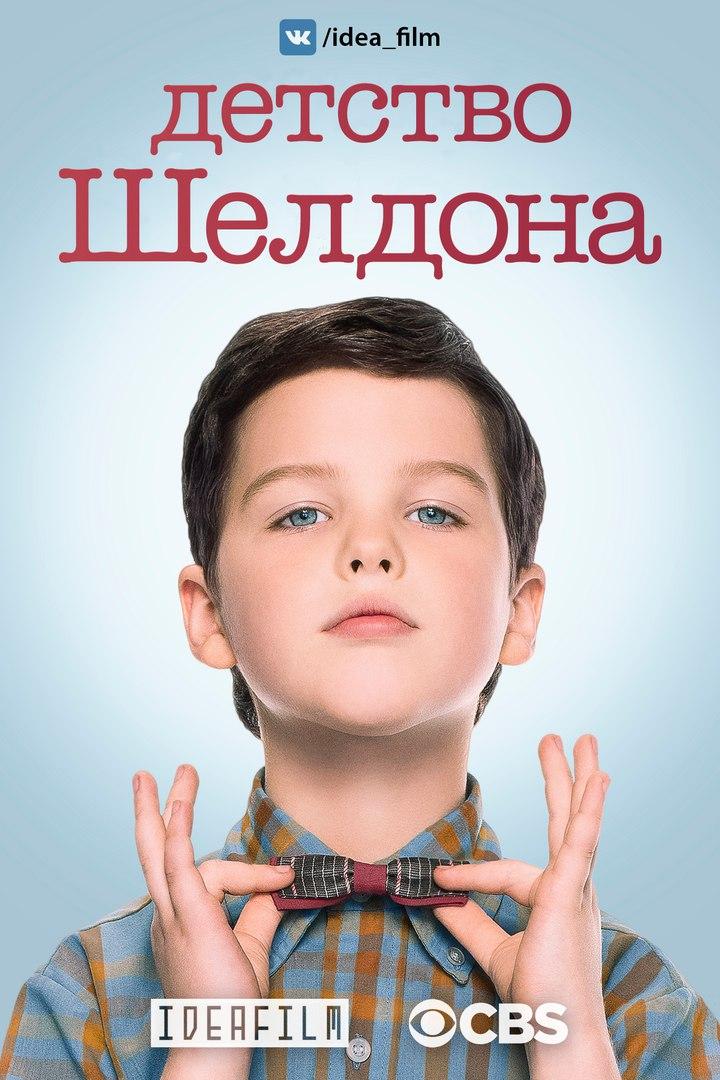 Детство Шелдона 2 сезон 15 серия Coldfilm
