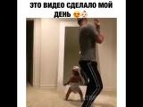 Смешные папа и малыш