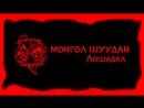 Монгол Шуудан – Лошадка (ГлавClub Green Concert «Yotaspace» 13.01.2018 г.)