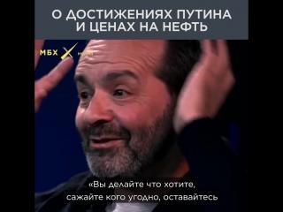 Виктор Шендерович — о достижениях Путина и ценах на нефть