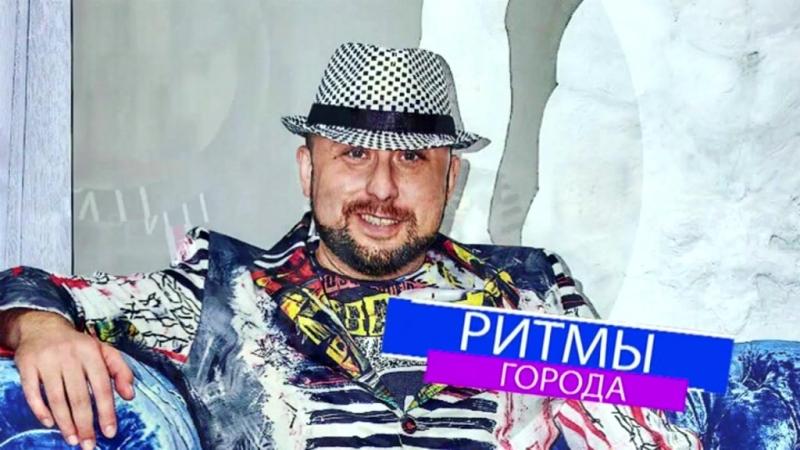 Ритмы города с Сергеем Тюпаевым Выпуск 11 марта 2018 года