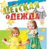 Детская одежда, производство Россия.