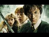 Гарри Поттер 2