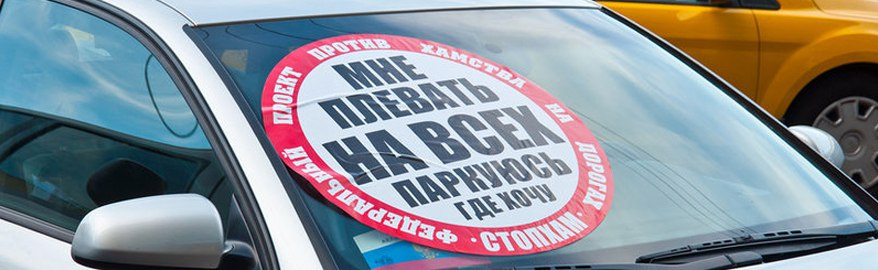 Движение «СтопХам» заявило о новой тактике борьбы с хамством