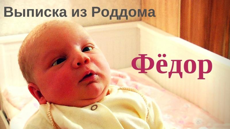Выписка из роддома Омск Фёдор Видеосъёмка смотреть онлайн без регистрации