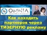 OMNIA - Как привлекать партнеров в Омния через тизерную рекламу.