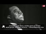 Король джаза, великий трубач и непревзойденный мастер вокала — Луи Армстронг