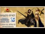 VIDEO HD ОТЧЁТ CALL of GODS RaidCall 73337   4.02.18