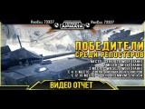 VIDEO HD ОТЧЁТ :  ИТОГИ Розыгрыш среди репостеров RaidCall 73337   9.01.18