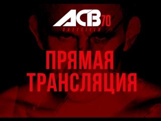 Прямая трансляция турнира ACB 70
