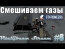 Stationeers Лунатики с инженерным складом ума Стрим 06