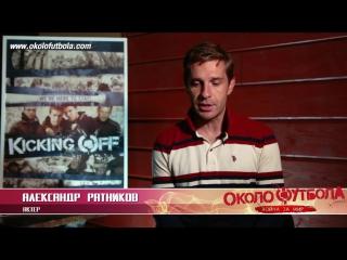 Околофутбола 2 | Обращение команды фильма к зрителям