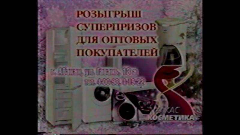 Региональный рекламный блок №10 [г. Абакан] (Телеканал Россия, 15.12.2005) [Агентство рекламы Медведь]