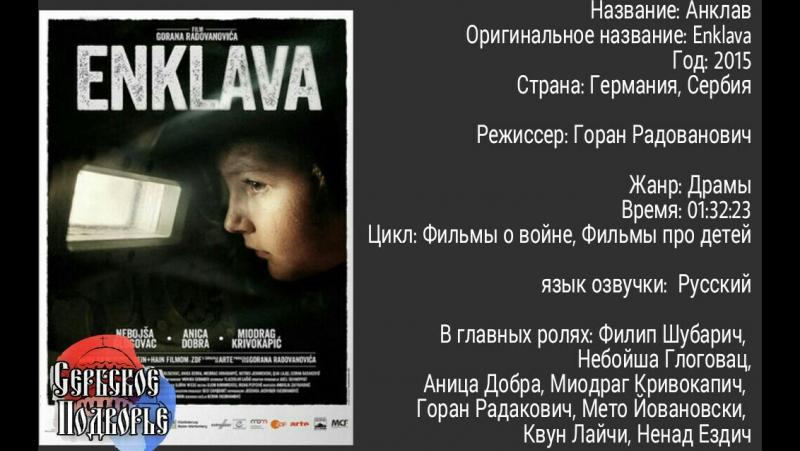 Анклав / Enklava (2015) HD (Srbija • Србија • Сербия)