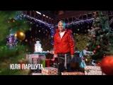 Юля Паршута   Встречаем Новый Год с Bridge TV Русский Хит