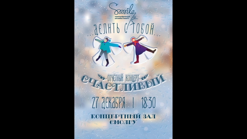 Отчетный концерт хореографического ансамбля Smile