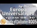 Europa Universalis 4 Cradle of Civilization 1 23 прохождение Часть 5