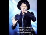 Димаш Кудайбергенов 秋意浓 Мұңлы күз-Печальная осень live (Жанды дауыс, I am Singer 4-тур, 11.02.17)
