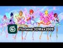 Полина 3DMax2009 Винкс Баттерфликс Cover