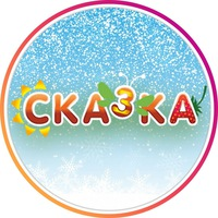 gk_skazka