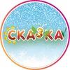 Сказка ✨ Комплекс загородного отдыха в Омске