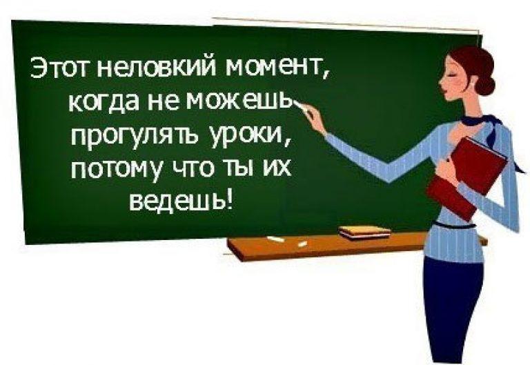 Картинка про учителей смешные, пусть сбудется все