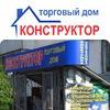 "Интернет-магазин сантехники - ТД ""Конструктор"""