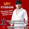 ЦВІТ КУЛЬБАБИ -TSVIT KUlBABY [ official ]