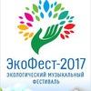 Фестиваль ЭкоФест-2017. г. Сад Эрмитаж