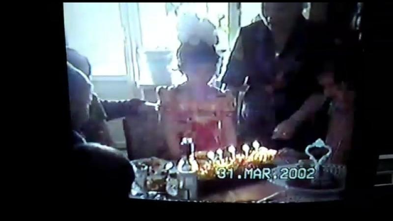День рождения дочки Эльвиры 5,лет . 2002.31.03.)