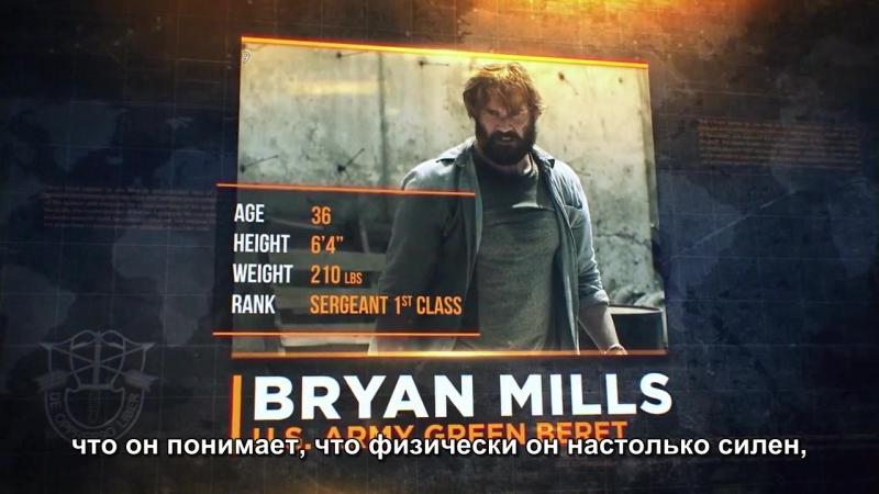 Taken - Bryan Mills: Breakdown of an Operative (Digital Exclusive) (русские субтитры)