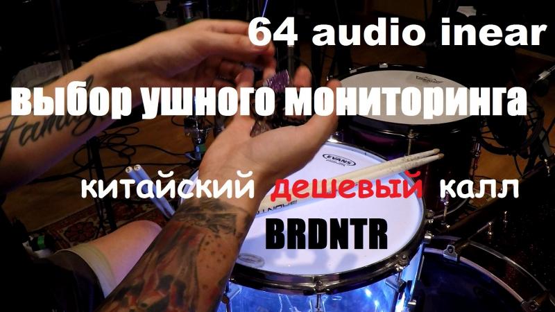 64 audio A2e BRDNTR